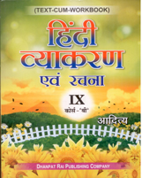 Class IX + Hindi Vyakaran & Rachana IX-B + Dhanpatrai Books